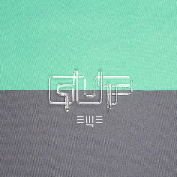 Guf (Гуф) - Ещё