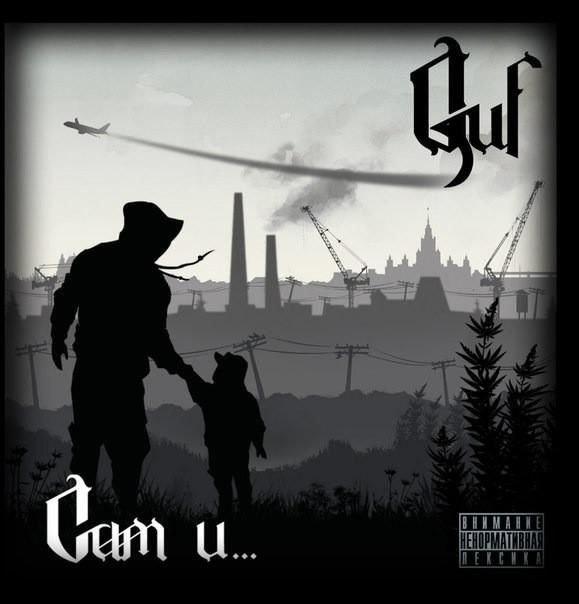 Guf - Сам И
