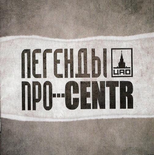 Легенды Про и CENTR - Легенды Про...CENTR