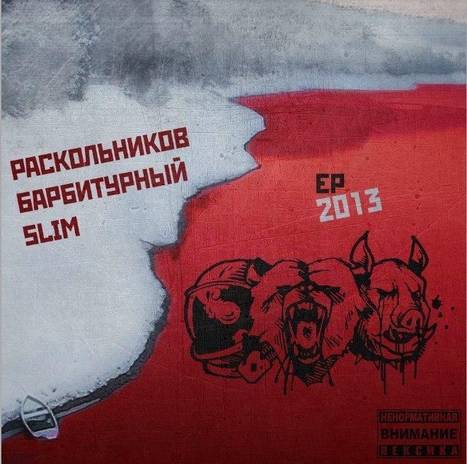 Slim, Барбитурный, Раскольников - EP