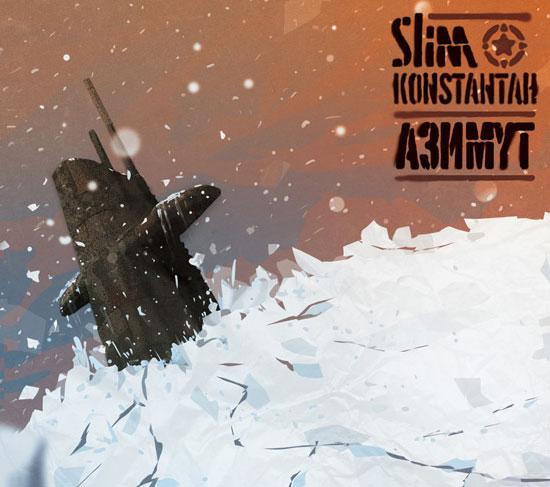 Slim & Константа - Азимут
