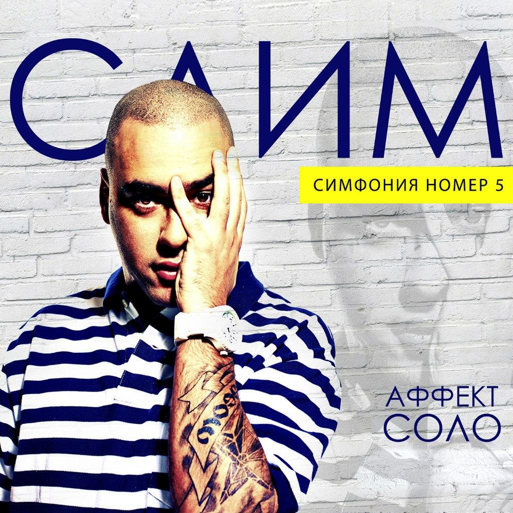 Slim & Aффект Соло - Симфония номер 5